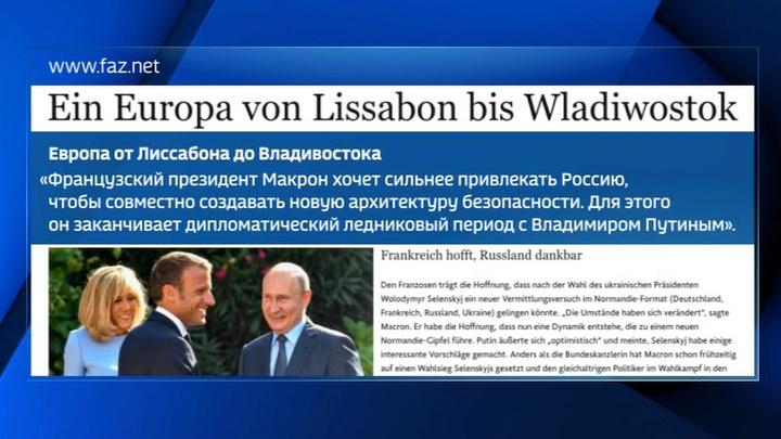 Встречу Путина и Макрона обсуждают все мировые СМИ