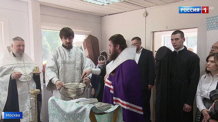 Бесплатный центр реабилитации для зависимых открыли в одном из храмов Москвы