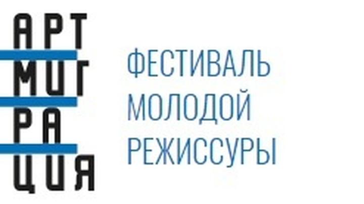 """Всероссийский фестиваль молодой режиссуры """"Артмиграция"""" / Фото предоставлено пресс-службой СТД"""
