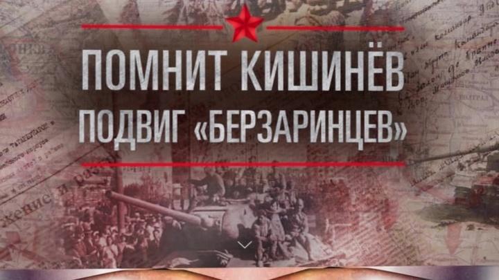 На сайте МО РФ опубликовали документы об освобождении Кишинева