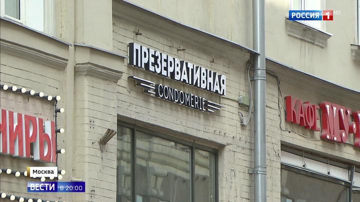 """В Москве секса нет? """"Презервативная"""" повергла в ужас нравственных горожан"""