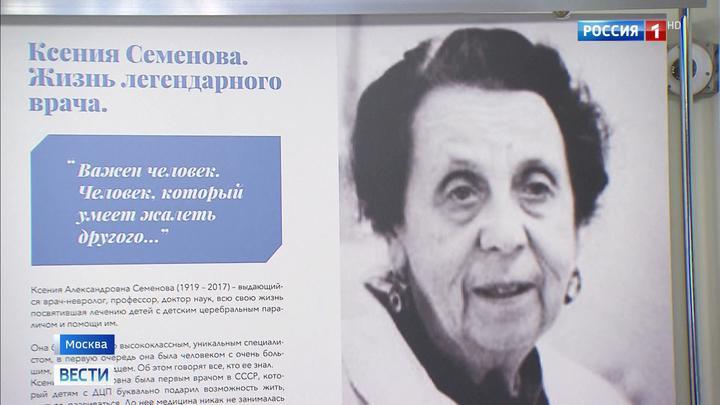 В Марфо-Мариинской обители открыли выставку, посвященную легендарному неврологу Ксении Семеновой