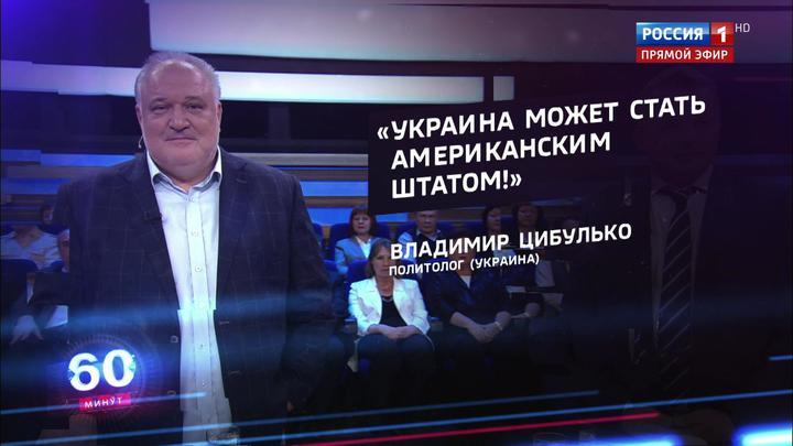 60 минут. Украину пустят с молотка