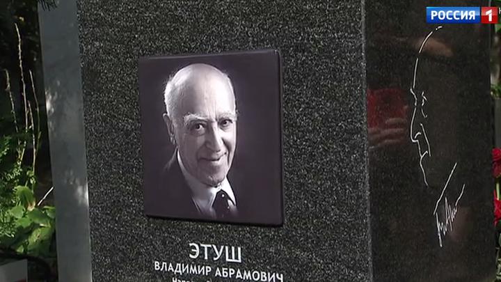 Памятник Владимиру Этушу открыт на Новодевичьем кладбище
