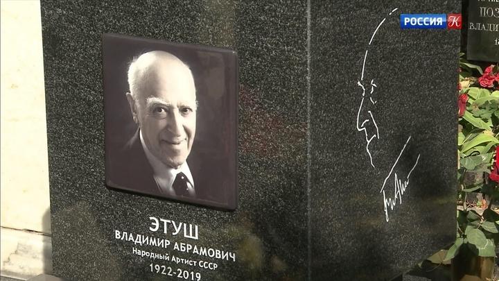 На Новодевичьем кладбище установили памятник Владимиру Этушу