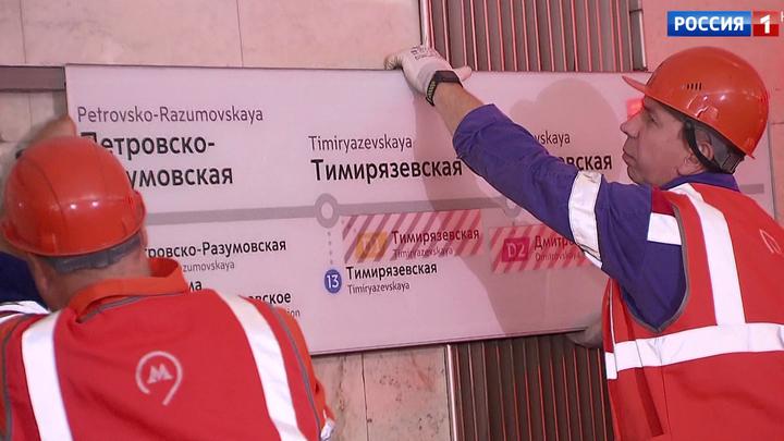В столичной подземке обновляют указатели к запуску МЦД