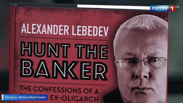 """""""Охота на банкира"""": предприниматель Александр Лебедев представил в Лондоне свою книгу"""