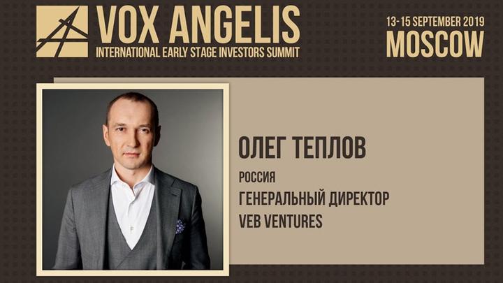 Олег Теплов, генеральный директор VEB Ventures