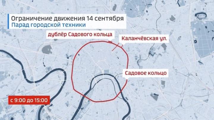 Два парада и велозаезд: в Москве перекроют ряд улиц