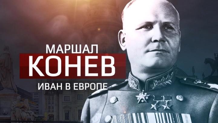 Маршал Конев. Иван в Европе. Документальный фильм
