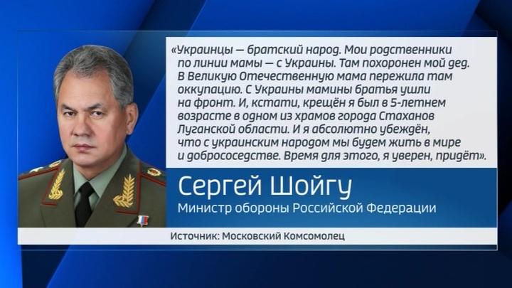 Сергей Шойгу: войны между Россией и Украиной не будет