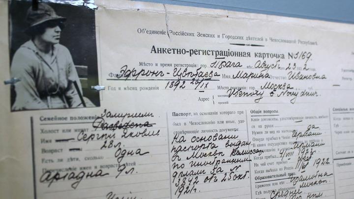 Первый документ Марины Цветаевой в эмиграции. Прага, 1922 год.  Фото Леонида Варебруса