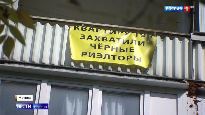 Банда квартирных рейдеров терроризирует московских пенсионеров