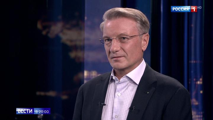 Герман Греф – о предательстве и безопасности