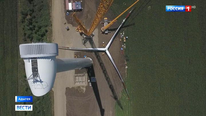 Новая ветряная электростанция в Адыгее: республика станет энергодобывающей