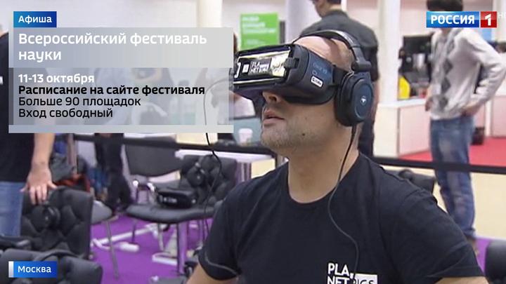 Всероссийский фестиваль науки, спектакли и выставки: выходные в Москве