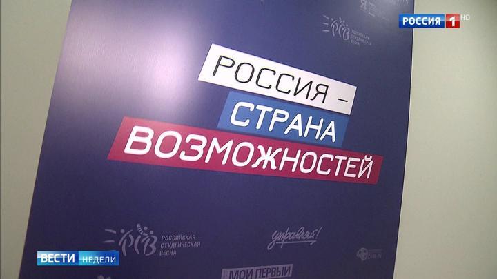 """""""Лидеры России"""": новшества и перспективы"""