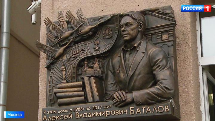 В память об актере Баталове в столице установили мемориальную доску