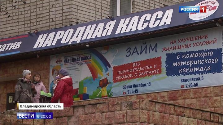 """""""Забрал последнее"""": полиция расследует финансовую пирамиду"""