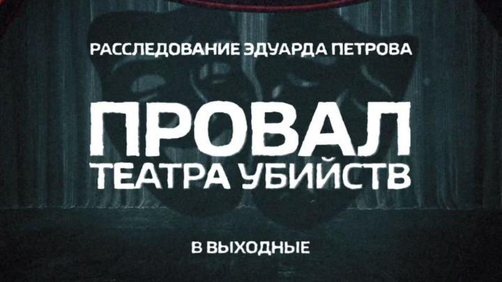 """Смотрите в эти выходные """"Расследование Эдуарда Петрова"""": """"Провал театра убийств"""""""