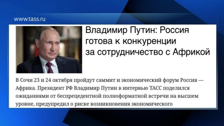 Путин: развитие связей с Африкой - один из внешнеполитических приоритетов