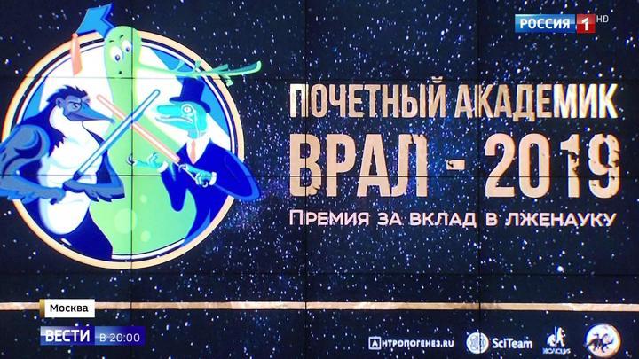 В Москве определились лауреаты премии за псевдонаучные достижения