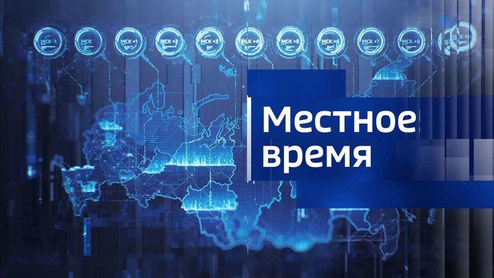Вести-Москва. Эфир от 30 ноября 2019 года (11:20)