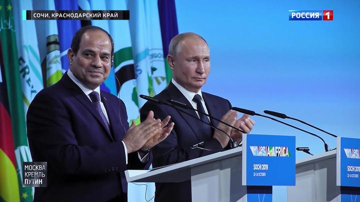 В Сочи Россия и Африка лучше узнали друг друга