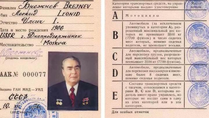 Водительские права Брежнева выставят на торги