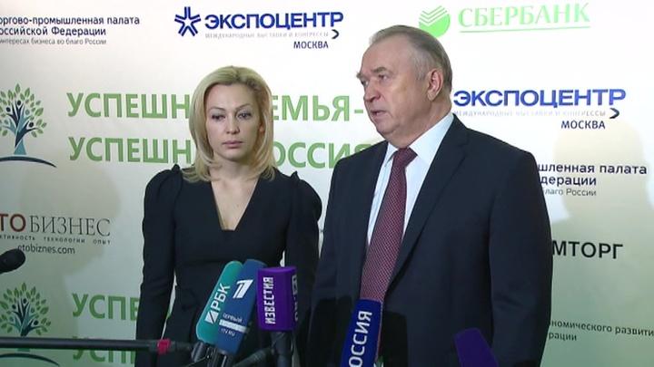 Форум семейных предпринимателей 2020 «Успешная семья – успешная Россия!»