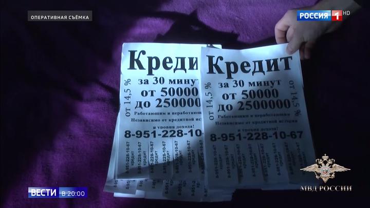 Пострадавшие - по всей Сибири: мошенники вычисляли желающих взять кредит и обещали содействие