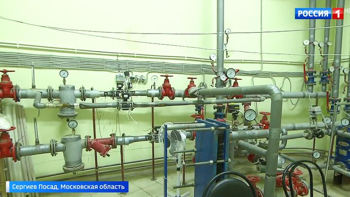 В Сергиевом Посаде жителей нескольких домов заставляют оплачивать отопление и горячую воду по завышенным тарифам