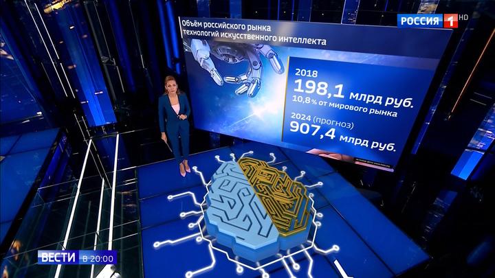 В России создается альянс по искусственному интеллекту
