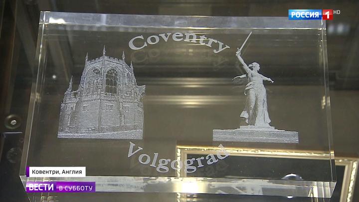 Долгая история дружбы: в Ковентри открыли площадь Волгограда