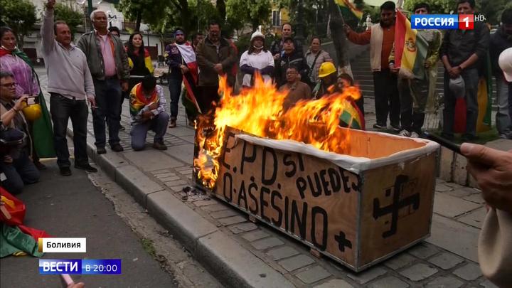 Штурм дома экс-президента Боливии: быт Эво Моралеса разочаровал погромщиков