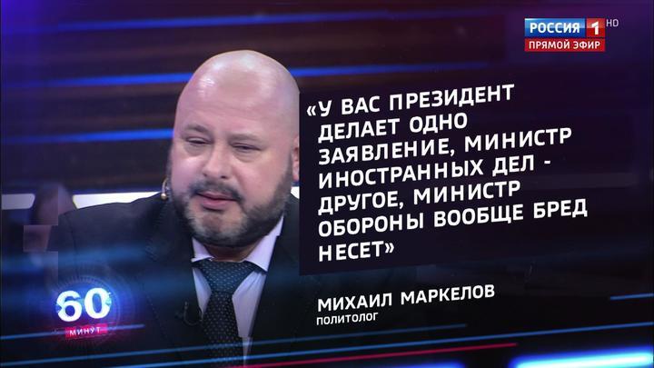 60 минут. На Украине заявили о скором выходе из минских соглашений