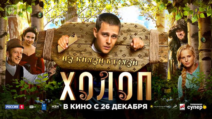 """Постер к фильму """"Холоп"""""""