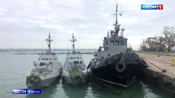 Орудие провокации вернули: нарушившие границу России корабли отправлены Украине на хранение