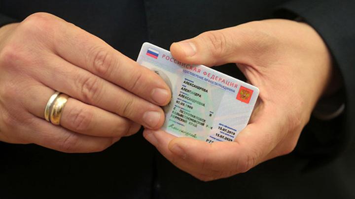 Электронный паспорт в России будет в двух видах