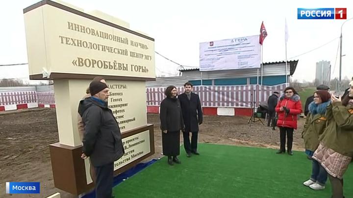 """В Москве начали строить технологический центр """"Воробьевы горы"""""""