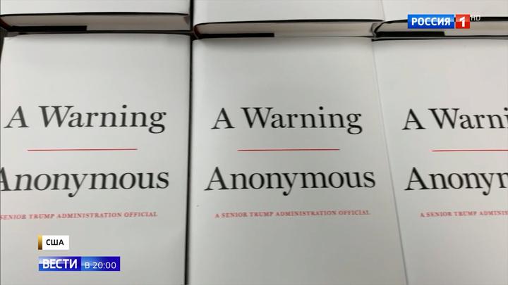 """Анонимное """"Предупреждение"""". Увидела свет новая скандальная книга о Трампе"""