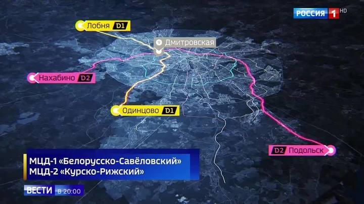 Они связали Москву и область: заработали два центральных диаметра