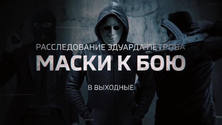 """""""Маски к бою"""":  расследование Эдуарда Петрова расскажет о том, как ловили серийных грабителей банков"""
