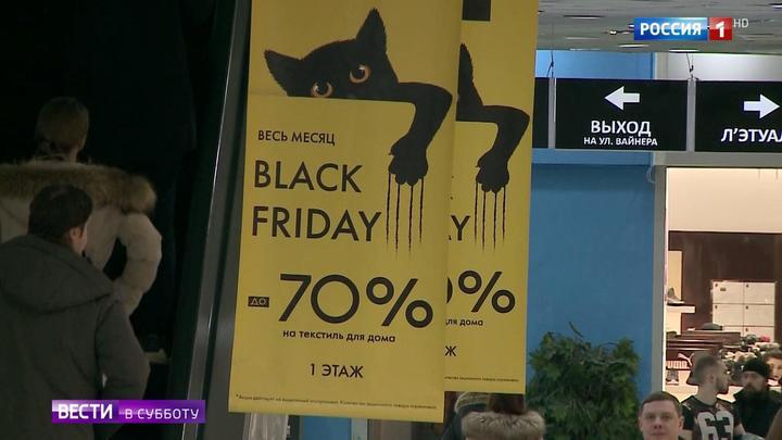 """""""Черная пятница"""": опытного покупателя не проведешь"""