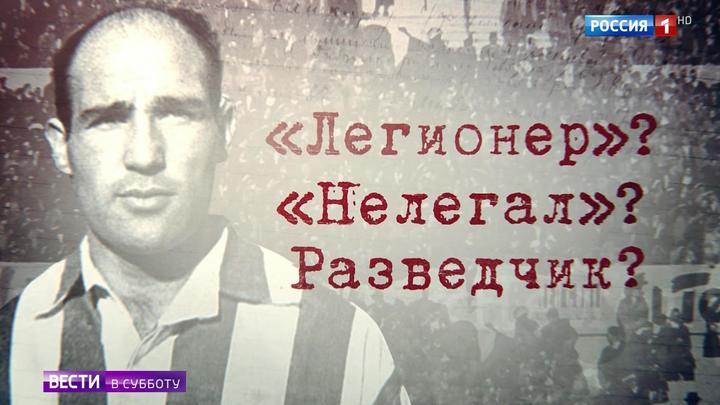 """""""Левша КГБ"""": судьба удивительного человека"""