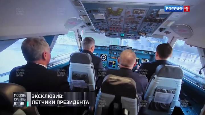 Риск недопустим: как сажали самолет Путина в густом тумане