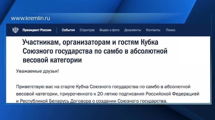 Путин поприветствовал участников и гостей Кубка Союзного государства по самбо