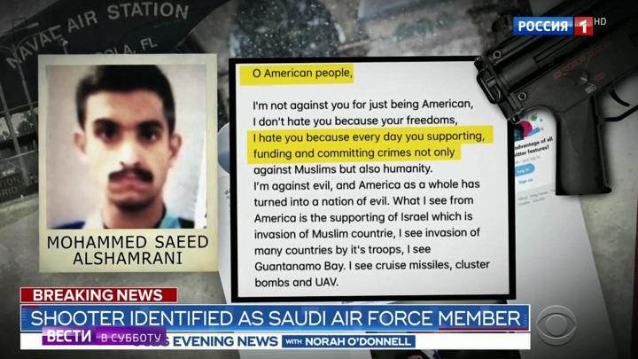 Стрелок с американской авиабазы оставил послание в Twitter