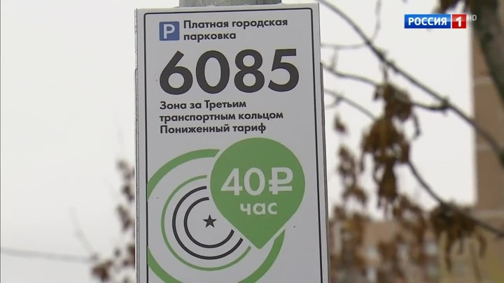 Мэр Москвы уточнил, когда растут цены на парковку и куда идут деньги