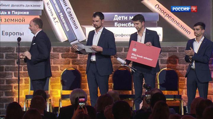 """В Москве объявили лауреатов премии """"Большая книга"""""""